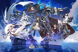 《戰艦世界》X《碧藍航線》第三度合作正式登場!