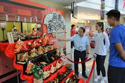 原定東奧開幕日 國訓辦日本文化祭