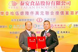 《金融股》臺企銀統籌主辦 泰安食品15.6億元聯貸案簽約