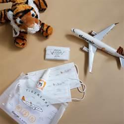 防疫罩得住!搭台虎航班就送限量「虎罩包」
