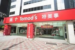 三商轉投資三友藥妝通路Tomods公佈中文名「特美事」