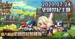 《跑跑卡丁車》全新主題「史詩世紀」7月24日華麗登場、登入累計「王者之劍寶石」免費兌換新角色、新車款!