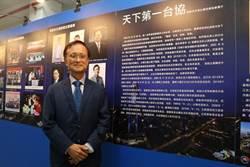 「莞香花飄台」東莞台商發展歷史展 24日台中世貿登場