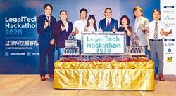 法律科技黑客松競賽 開跑