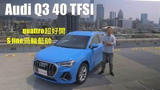 Audi Q3 40 TFSI quattro好好開、S line渦輪藍超級帥!