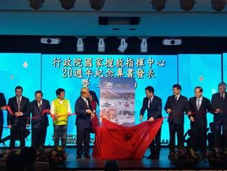 國家搜救指揮中心成立20年  蘇貞昌表揚傑出成員