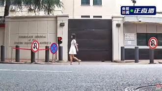 直播》陸外交部關閉美成都領事館 現場畫面曝光