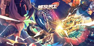 《螺旋勇士》涼夏來一場熱血的戰鬥陀螺對戰吧!