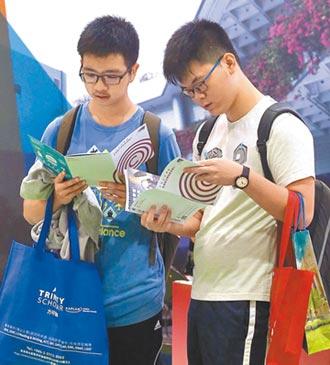 線上實體同步 大學博覽會周末登場