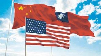 中美交鋒 台灣翻轉時機