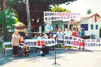 居民抗議 共和新村管理權無定論