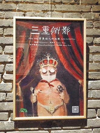 台灣人在瀋陽之夫妻美術館