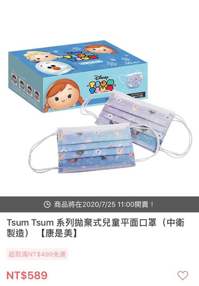 中衛口罩搶起來!明(25日)康是美APP開賣「TSUM TSUM」系列的兒童口罩。(圖/翻攝自康是美APP)