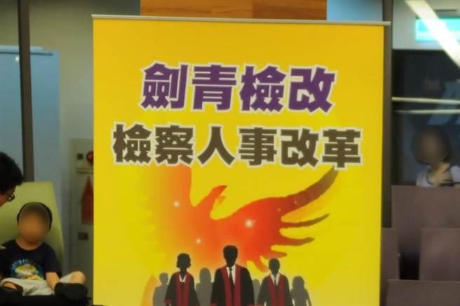 一審主任檢察官圈選劍青檢改肯定部長守護改革。(本報資料照)