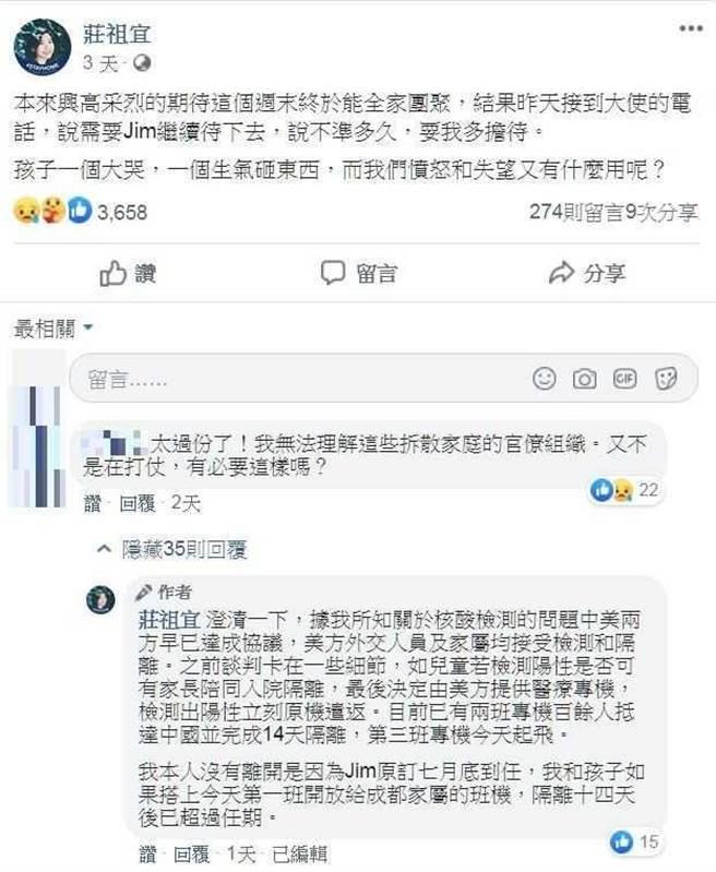 莊祖宜在臉書發文。(圖/FB)