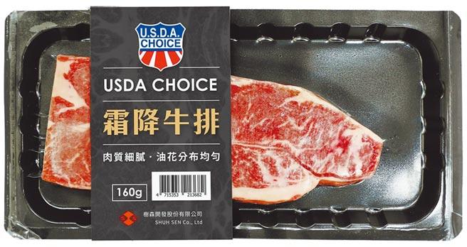 7-11美國CHOICE霜降牛排,199元。(7-11提供)