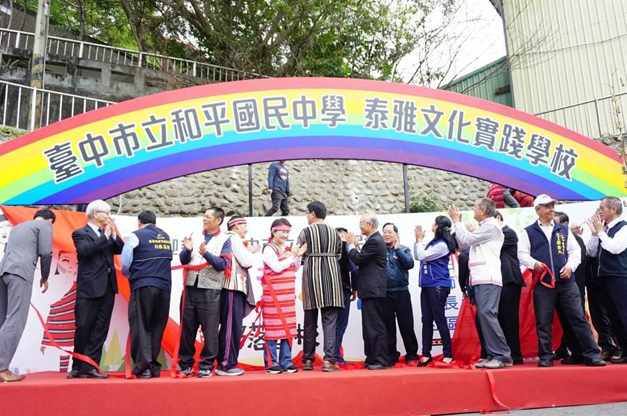 台中市和平國中去年12月正式轉型實驗教育,台中市長盧秀燕等人參加揭牌儀式。(資料照片)