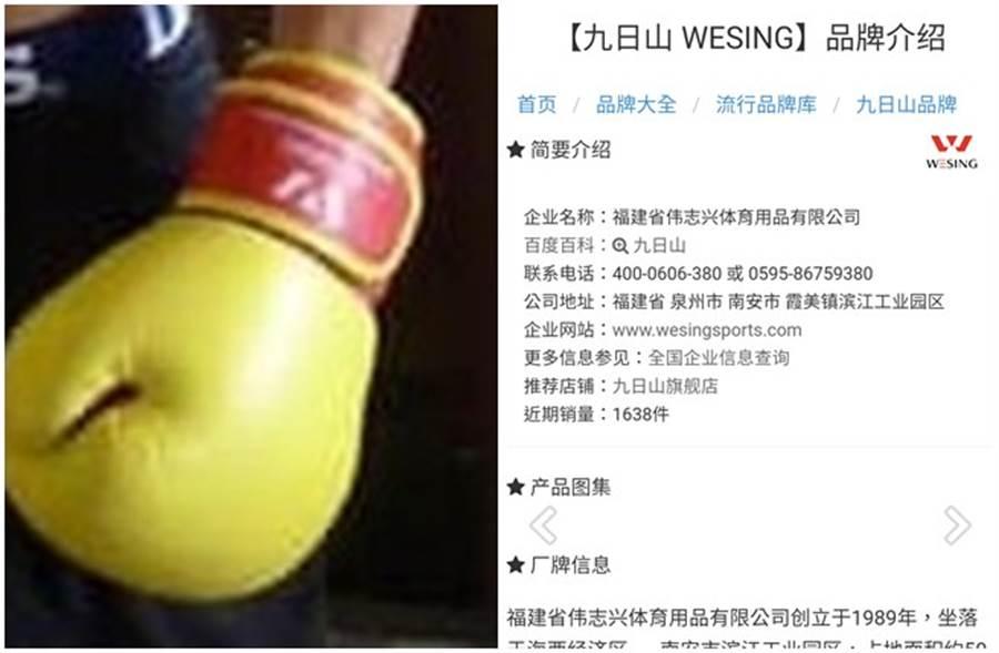 放大照片一看...赫然發現拳擊手套是大陸品牌,可在淘寶買到。(取自PTT)