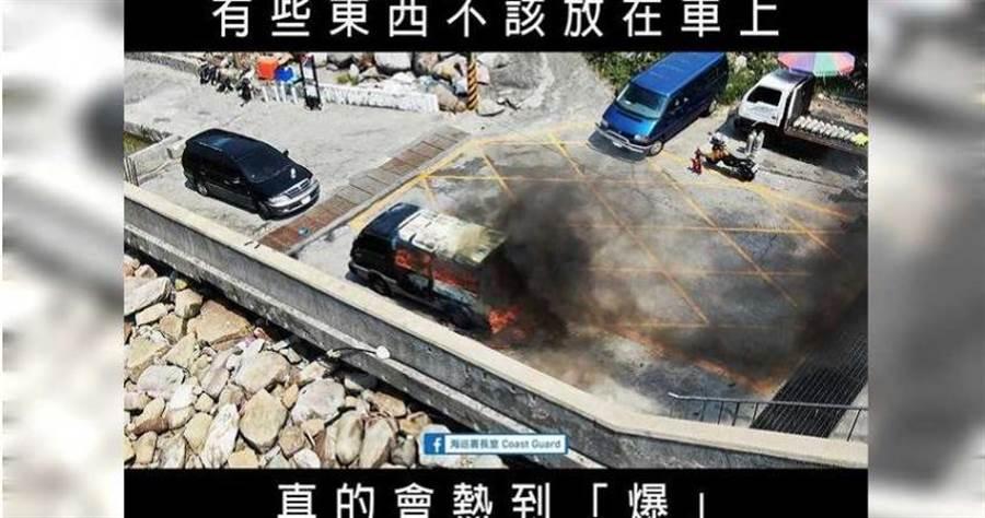 新北市瑞芳區龍洞社區23日下午,就發生一起火燒車意外。(圖/海巡署長室臉書)