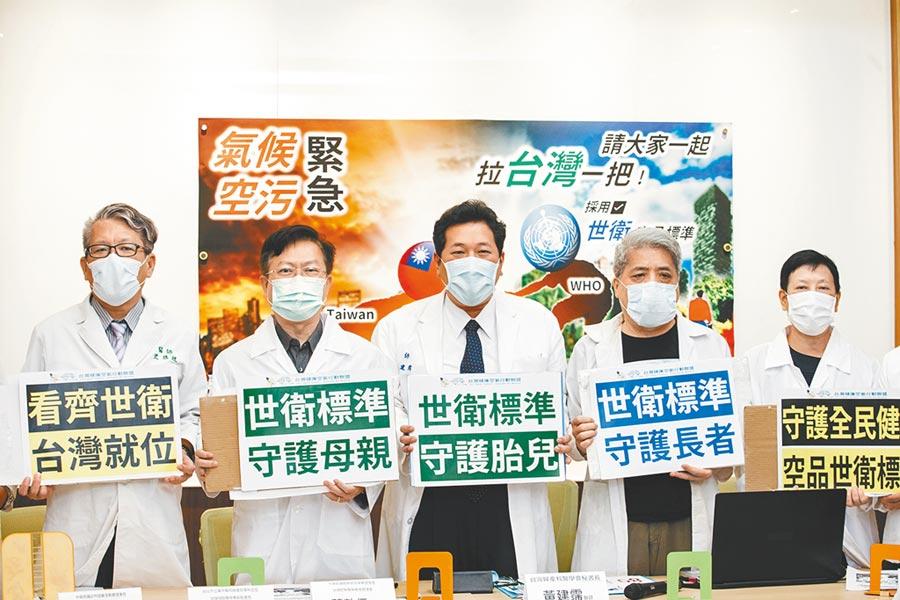 台灣健康空氣行動聯盟、台灣各婦產醫學團體代表昨(23)日籲請環保署加嚴PM2.5標準,以保障最脆弱的胎兒族群。(郭吉銓攝)