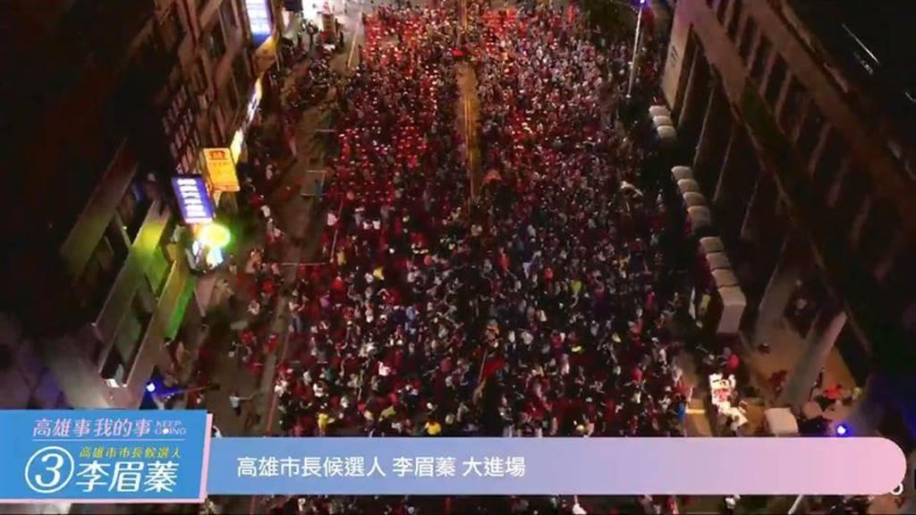 國民黨高雄市長補選候選人李眉蓁競選總部成立大會現場空拍圖。