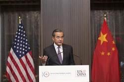 王毅:中美關係目前面臨的困難 完全是美國一手造成