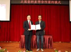 台科大攜手正崴科技簽訂MOU 再續5年5000萬元合作計畫