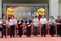 萬國通路觀光工廠開幕 試營運一個月吸引逾10萬人參觀