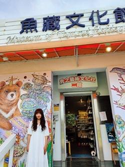魚藏文化館天馬行空開展