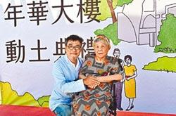 李宗盛攜96歲媽 動土年華大樓