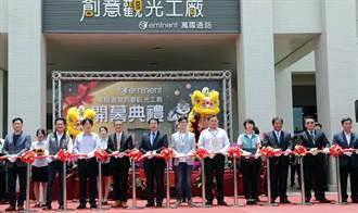 萬國通路創意觀光工廠25日正式開幕了!