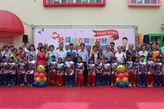 台灣生育率降到世界第一  北斗聯合幼兒園落成賴清德出席