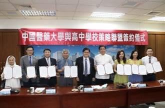 中國醫藥大學 入選2020亞洲地區最佳大學