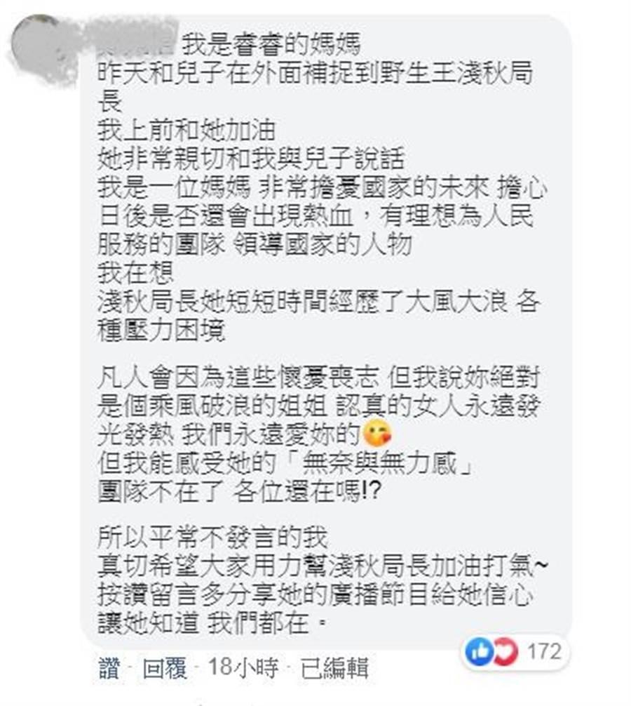 睿睿媽媽感性留言。(圖/摘自王淺秋臉書)