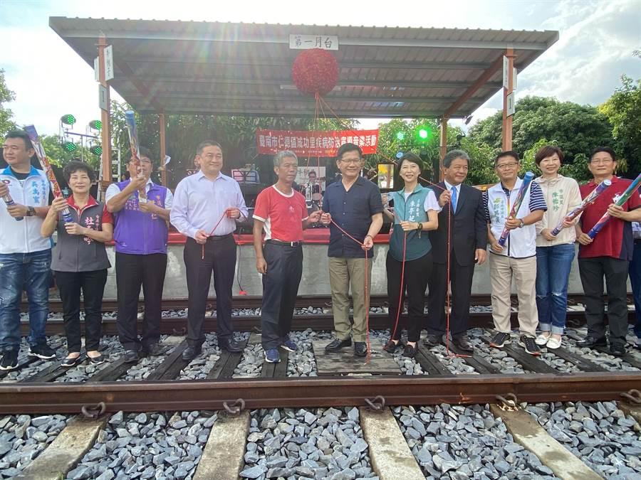 台南市仁德區「牛稠子車站公園」今天揭牌,交通部長林佳龍也專程出席。(曹婷婷攝)