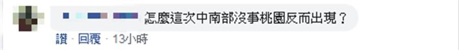 網友留言。(摘自王浩宇臉書)