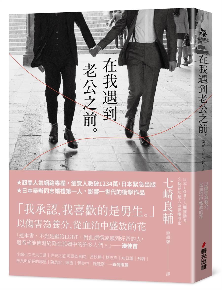 《在我遇到老公之前》/春光出版
