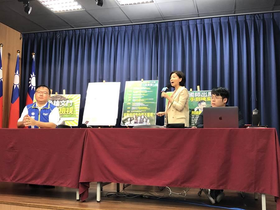 國民黨今天舉行「綠色論文門、全民齊檢視」記者會。(趙婉淳攝)