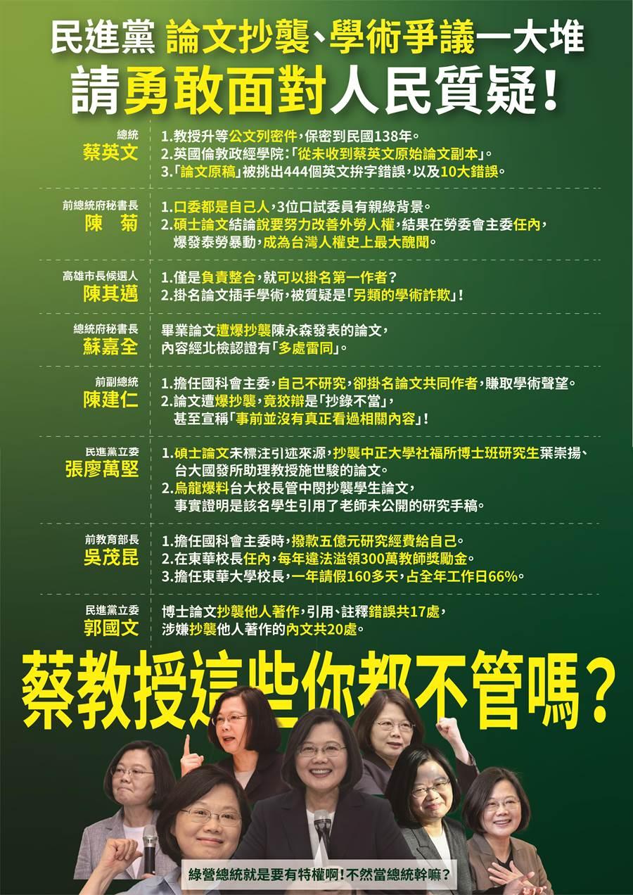 國民黨今天舉行「綠色論文門、全民齊檢視」記者會。(國民黨提供)