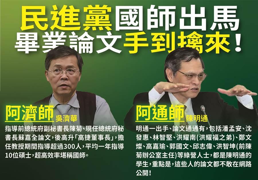 國民黨今天舉行「綠色論文門、全民齊檢視」記者會。(國民黨提供))