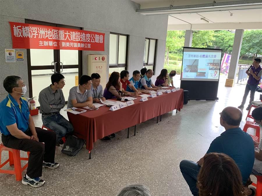 新北市議員劉美芳舉辦浮洲地區重大建設進度公聽會。(王揚傑攝)