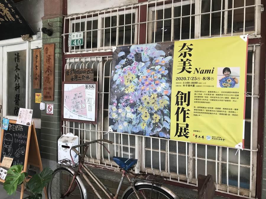 這次畫展將展出至8月8日,民眾到清木屋用餐時,不妨留意、欣賞奈美的畫作。(嘉義縣共好生活協會提供)