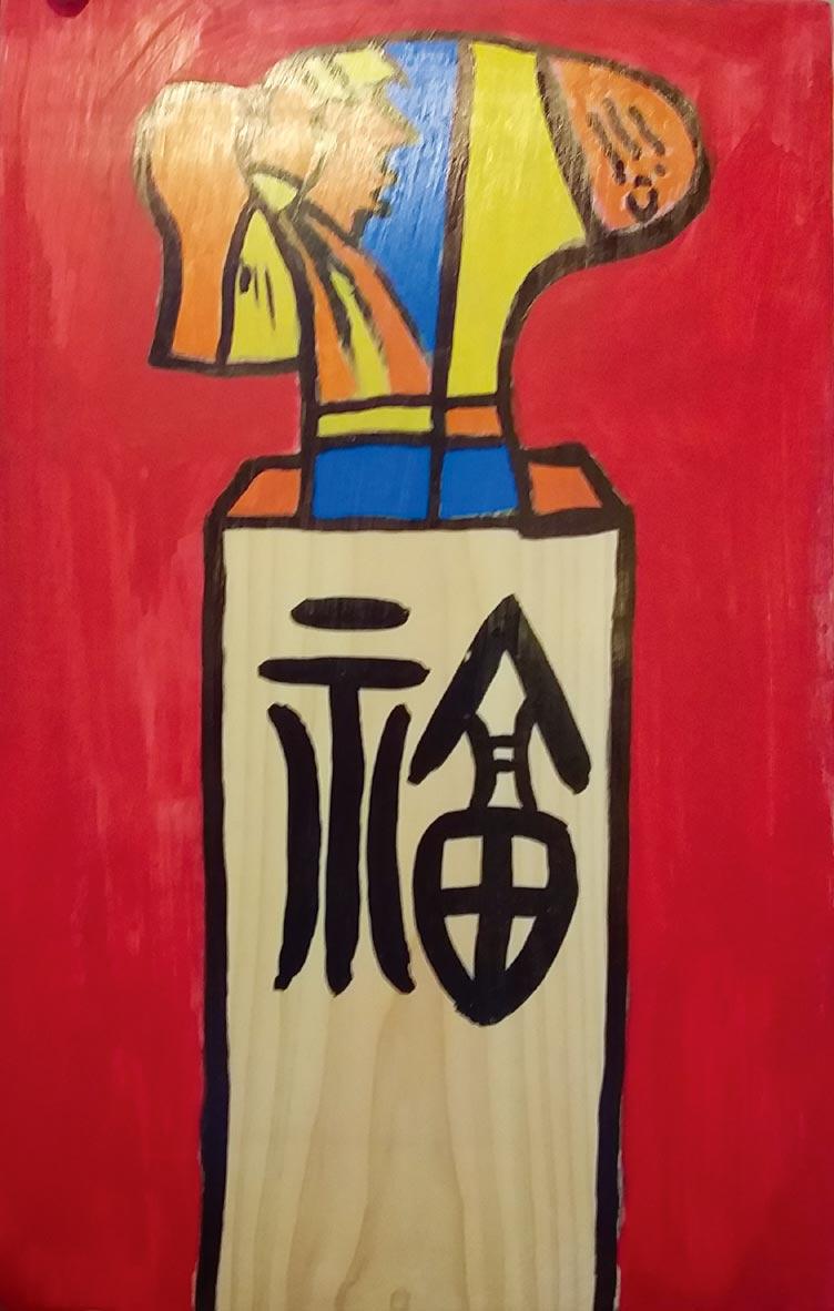李柏毅,《福到平安》30×60cm,油畫檜木板,2020年。圖/台灣美術協會提供