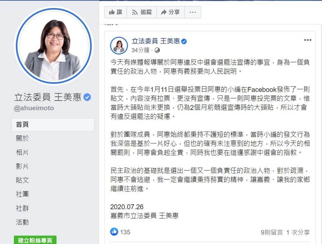 民進黨立委王美惠 (翻攝王美惠臉書)