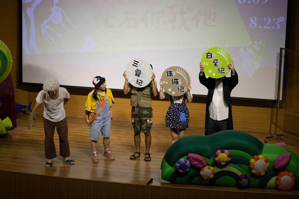 台南市左鎮化石園區邀請「如果兒童劇團」演出「化石你我他」,26日吸引百位民眾入場欣賞,有趣又具童心的演出,讓大人小孩嗨翻天。(台南市文化局提供/劉秀芬台南傳真)