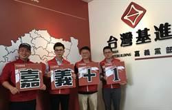 基進黨嘉義黨部成立 2022選舉提好提滿