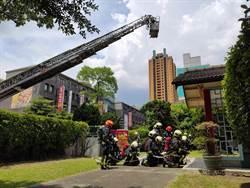 保全珍貴文資 文化資產也要消防演練