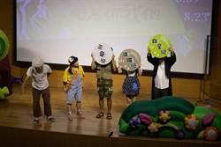 如果兒童劇團左鎮登場 化石知識演給你看