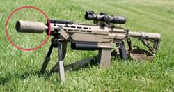 美軍開發新一代槍口抑制器 既降噪又射擊準確