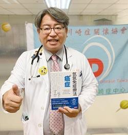 日本氫氣專書 郭和昌教授按讚